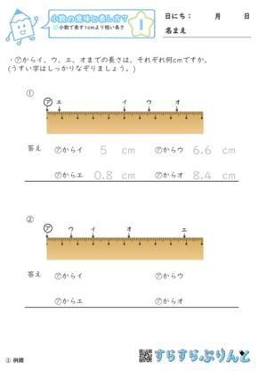 【01】小数で表す1cmより短い長さ【小数の意味と表し方7】