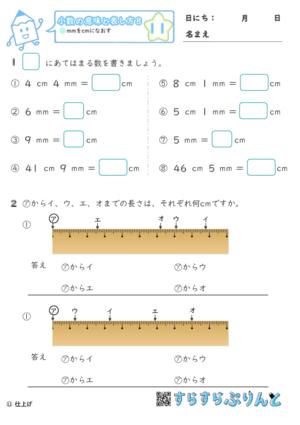 【11】mmをcmになおす【小数の意味と表し方8】