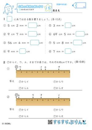 【15】mmをcmになおす【小数の意味と表し方8】