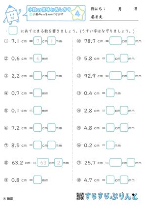 【04】小数のcmをmmになおす【小数の意味と表し方9】