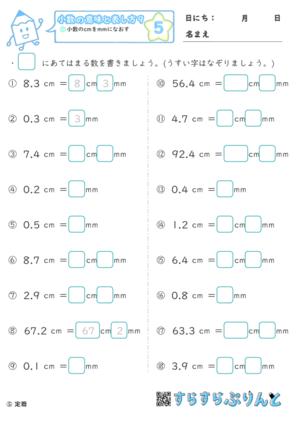 【05】小数のcmをmmになおす【小数の意味と表し方9】