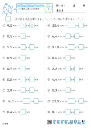 【07】小数のcmをmmになおす【小数の意味と表し方9】