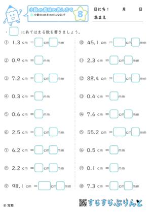 【08】小数のcmをmmになおす【小数の意味と表し方9】