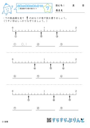 【07】数直線の小数の読みとり【小数の意味と表し方10】