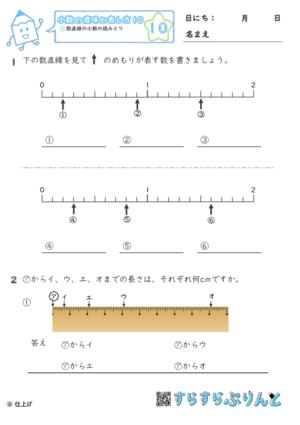 【10】数直線の小数の読みとり【小数の意味と表し方10】
