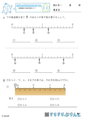 【11】数直線の小数の読みとり【小数の意味と表し方10】