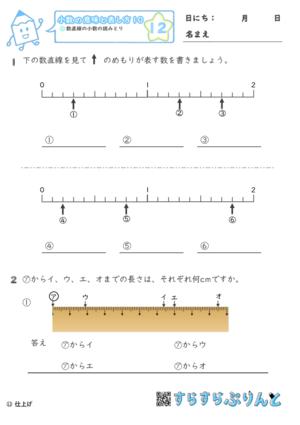【12】数直線の小数の読みとり【小数の意味と表し方10】