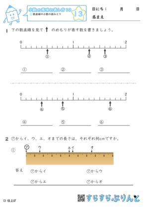 【13】数直線の小数の読みとり【小数の意味と表し方10】