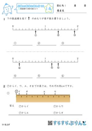 【14】数直線の小数の読みとり【小数の意味と表し方10】
