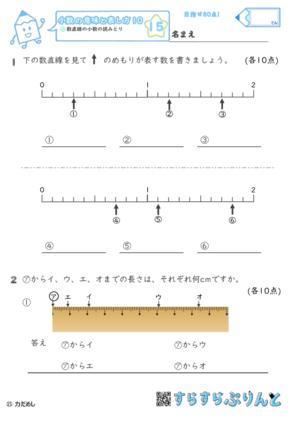 【15】数直線の小数の読みとり【小数の意味と表し方10】