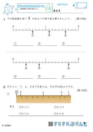 【16】数直線の小数の読みとり【小数の意味と表し方10】