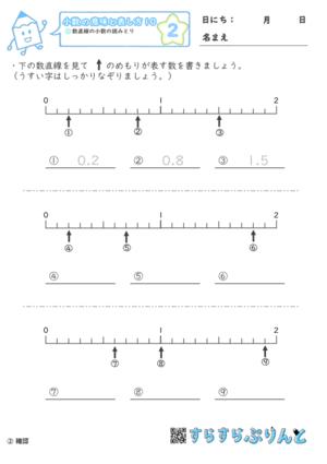 【02】数直線の小数の読みとり【小数の意味と表し方10】