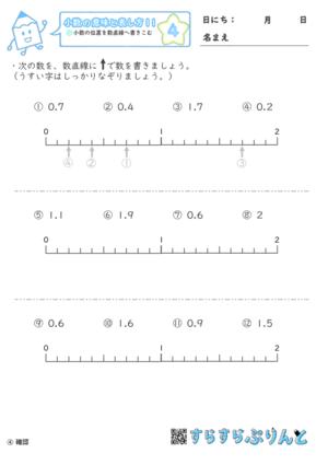 【04】小数の位置を数直線へ書きこむ【小数の意味と表し方11】