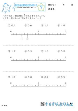 【07】小数の位置を数直線へ書きこむ【小数の意味と表し方11】