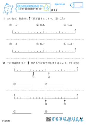 【16】小数の位置を数直線へ書きこむ【小数の意味と表し方11】