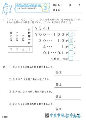 【03】位ごとに何こ合わせた数?【小数の意味と表し方12】