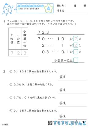 【04】位ごとに何こ合わせた数?【小数の意味と表し方12】