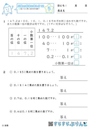 【05】位ごとに何こ合わせた数?【小数の意味と表し方12】