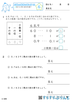 【06】位ごとに何こ合わせた数?【小数の意味と表し方12】