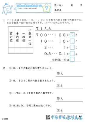 【07】位ごとに何こ合わせた数?【小数の意味と表し方12】