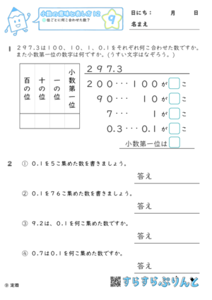 【09】位ごとに何こ合わせた数?【小数の意味と表し方12】