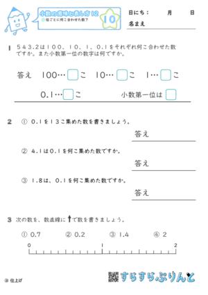 【10】位ごとに何こ合わせた数?【小数の意味と表し方12】