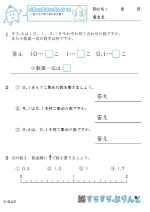 【13】位ごとに何こ合わせた数?【小数の意味と表し方12】