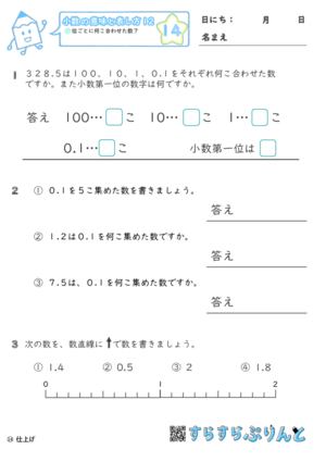 【14】位ごとに何こ合わせた数?【小数の意味と表し方12】