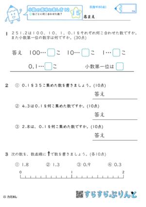 【15】位ごとに何こ合わせた数?【小数の意味と表し方12】