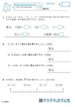 【16】位ごとに何こ合わせた数?【小数の意味と表し方12】