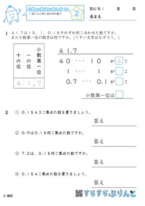 【02】位ごとに何こ合わせた数?【小数の意味と表し方12】