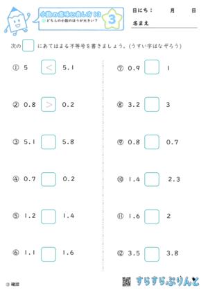 【03】どちらの小数のほうが大きい?【小数の意味と表し方13】