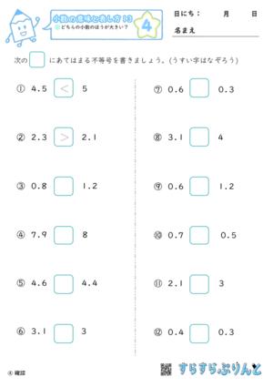【04】どちらの小数のほうが大きい?【小数の意味と表し方13】