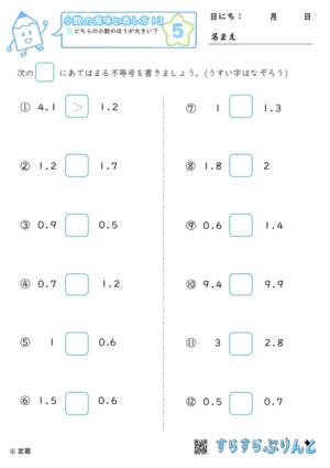 【05】どちらの小数のほうが大きい?【小数の意味と表し方13】