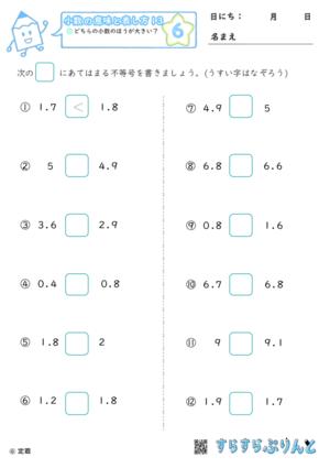 【06】どちらの小数のほうが大きい?【小数の意味と表し方13】