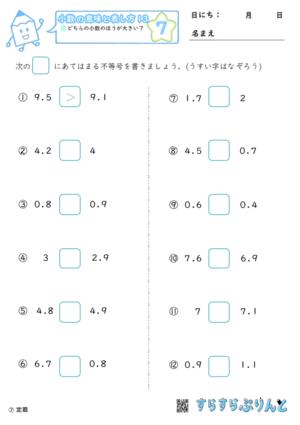【07】どちらの小数のほうが大きい?【小数の意味と表し方13】