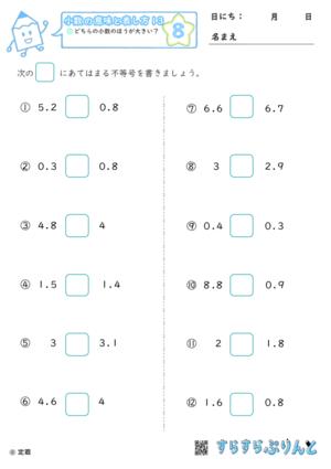 【08】どちらの小数のほうが大きい?【小数の意味と表し方13】