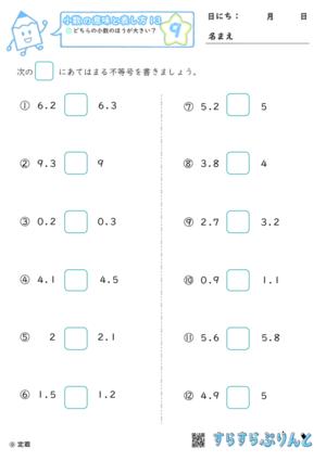 【09】どちらの小数のほうが大きい?【小数の意味と表し方13】