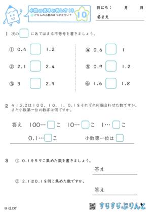 【10】どちらの小数のほうが大きい?【小数の意味と表し方13】