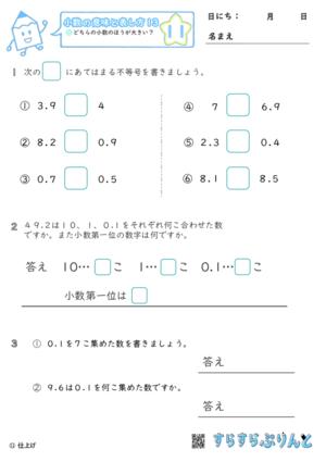 【11】どちらの小数のほうが大きい?【小数の意味と表し方13】