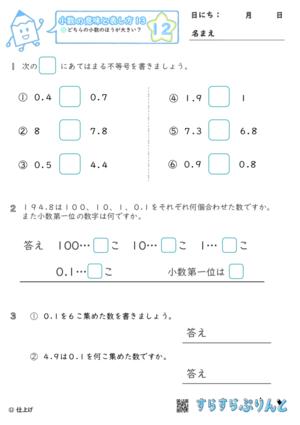 【12】どちらの小数のほうが大きい?【小数の意味と表し方13】