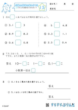 【13】どちらの小数のほうが大きい?【小数の意味と表し方13】