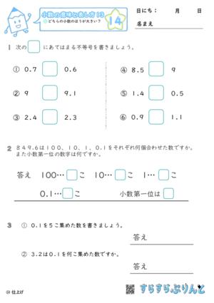 【14】どちらの小数のほうが大きい?【小数の意味と表し方13】