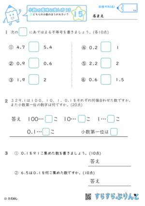 【15】どちらの小数のほうが大きい?【小数の意味と表し方13】