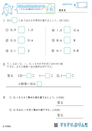 【16】どちらの小数のほうが大きい?【小数の意味と表し方13】
