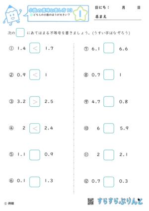【01】どちらの小数のほうが大きい?【小数の意味と表し方13】