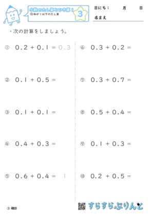 【03】和が1以下のたし算(暗算)【小数のたし算・ひき算1】