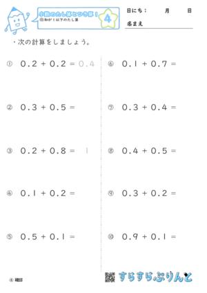 【04】和が1以下のたし算(暗算)【小数のたし算・ひき算1】