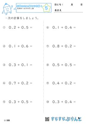 【05】和が1以下のたし算(暗算)【小数のたし算・ひき算1】