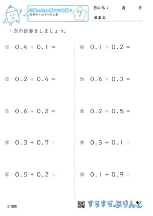 【07】和が1以下のたし算(暗算)【小数のたし算・ひき算1】